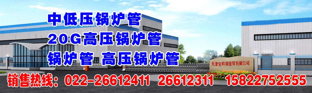 天津宝岭钢管主营高压锅炉管、20G高压锅炉管、锅炉管、中低压锅炉管