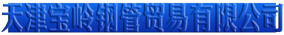 高压锅炉管,20G高压锅炉管,锅炉管,中低压锅炉管-天津宝岭钢管贸易有限公司